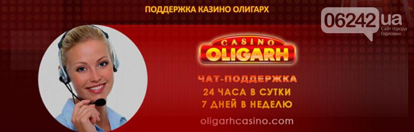 Успешное казино «Олигарх» для настоящих фанатов азартных игр, фото-1