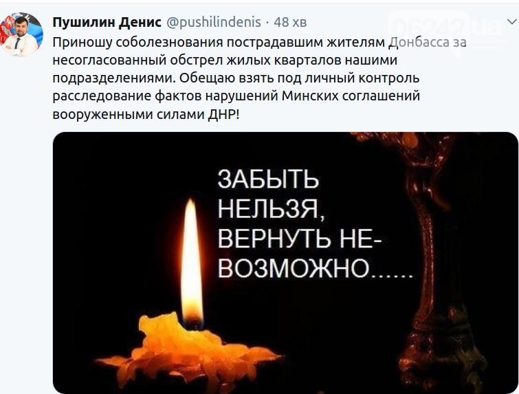 Пушилин извинился перед жителями Донбасса за обстрелы жилых кварталов  , фото-1