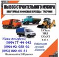 Грузовые перевозки Горловка, по Украине, в Крым, Россию, СНГ, Европа
